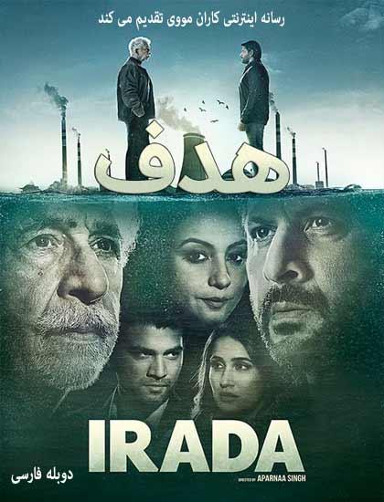 دانلود فیلم Irada 2017 - هدف دوبله فارسی