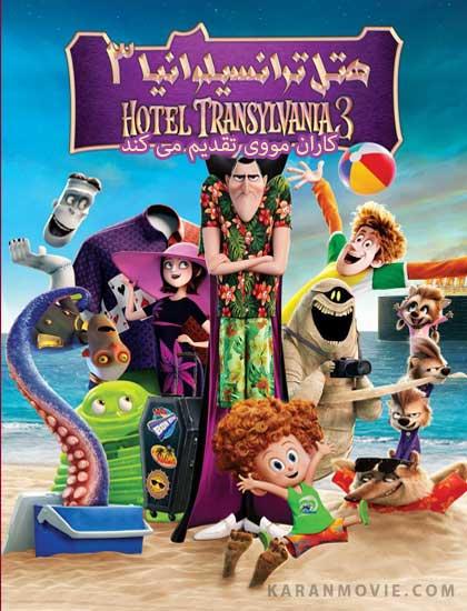 دانلود انیمیشن هتل ترانسیلوانیا ۳ ۲۰۱۸ دوبله فارسی - Hotel Transylvania 3