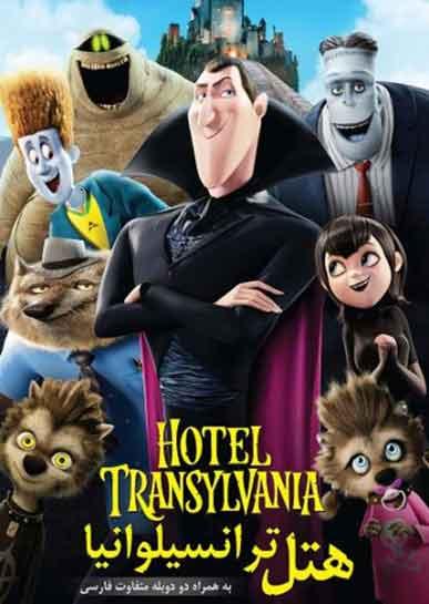دانلود انیمیشن هتل ترانسیلوانیا 1 دوبله فارسی با کیفیت عالی و حجم کم