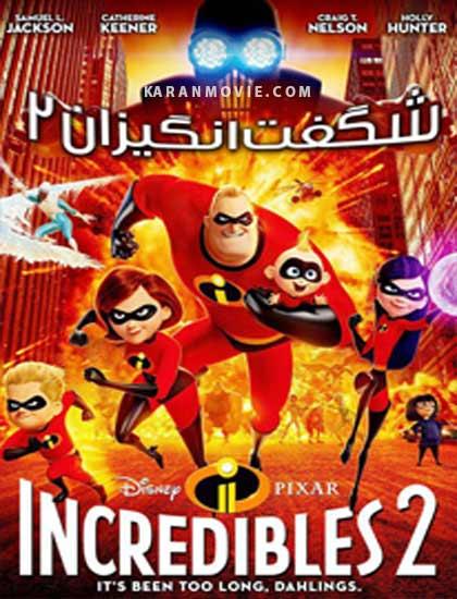 دانلود انیمیشن شگفت انگیزان ۱ و ۲ با دوبله فارسی