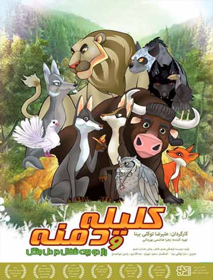 دانلود انیمیشن کلیله و دمنه دوبله فارسی