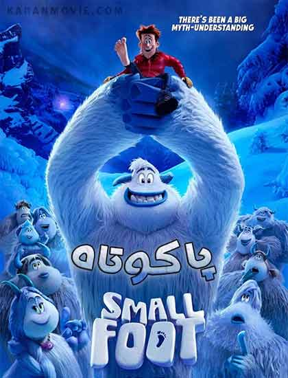 دانلود انیمیشن پا کوتاه Smallfoot 2018 با لینک مستقیم