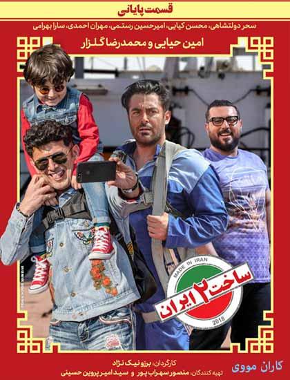 دانلود سریال ساخت ایران ۲ قسمت 22 آخر