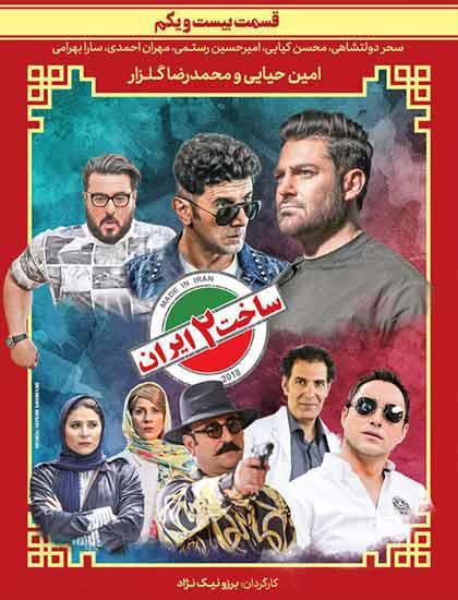 دانلود قسمت ۲۱ ساخت ایران ۲