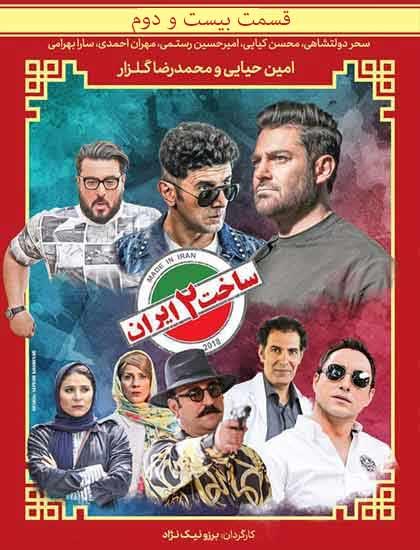 دانلود قسمت ۲2 ساخت ایران ۲