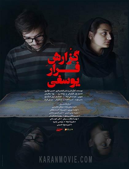 دانلود فیلم گزارش فرار یوسفی
