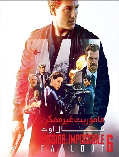دانلود فیلم ماموریت غیرممکن 6 دوبله فارسی Mission Impossible Fallout 2018