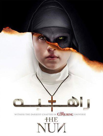 دانلود فیلم راهبه دوبله فارسی