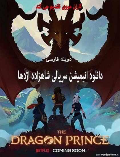 دانلود انیمیشن سریالی شاهزاده اژدها 2018 با دوبله فارسی