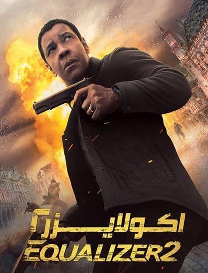 دانلود فیلم اکولایزر 2 و 1 دوبله فارسی