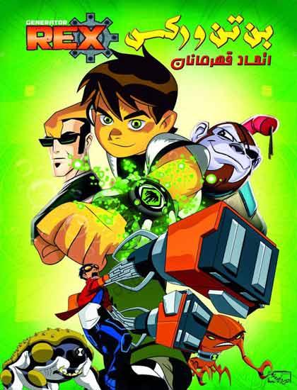دانلود انیمیشن بن تن و رکس اتحاد قهرمانان