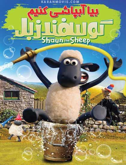 دانلود انیمیشن گوسفند زبل بیا آبپاشی کنیم