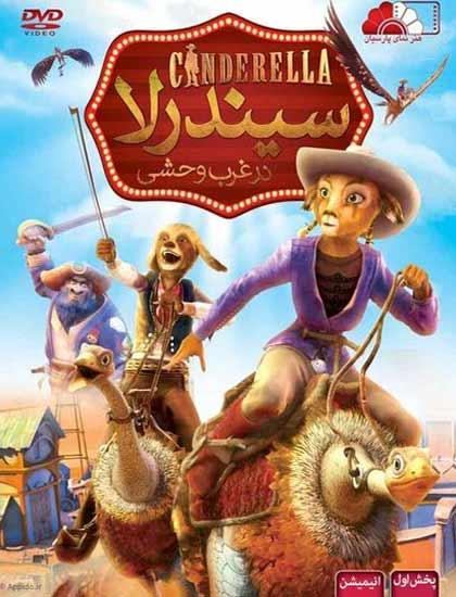 دانلود انیمیشن سیندرلا در غرب وحشی 2012 دوبله فارسی