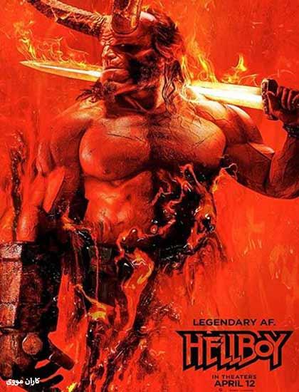 دانلود فیلم پسر جهنمی ۳ 2019 دوبله فارسی