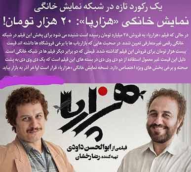 دانلود رایگان فیلم ایرانی هزارپا
