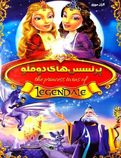 دانلود انیمیشن پرنسس های دوقلو دوبله فارسی