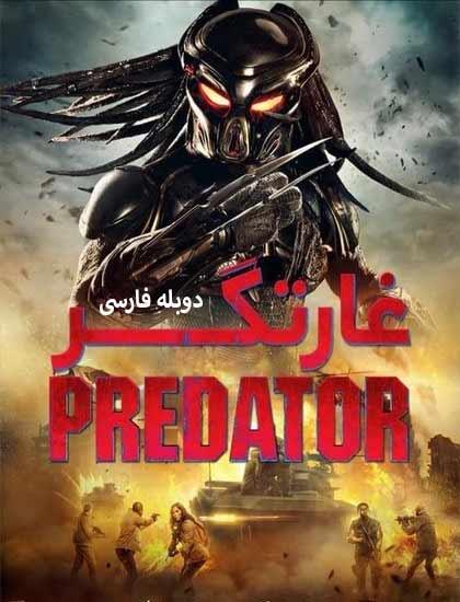 دانلود فیلم غارتگر دوبله فارسی - The Predator 2018