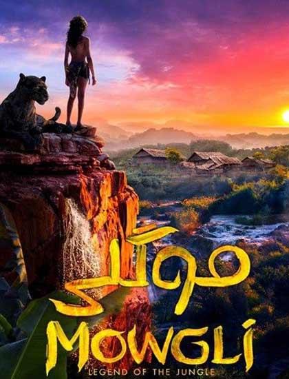 دانلود فیلم موگلی افسانه جنگل دوبله فارسی - Mowgli Legend of the Jungle 2018