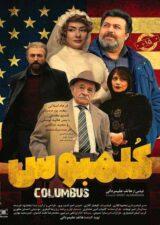 دانلود فیلم کلمبوس