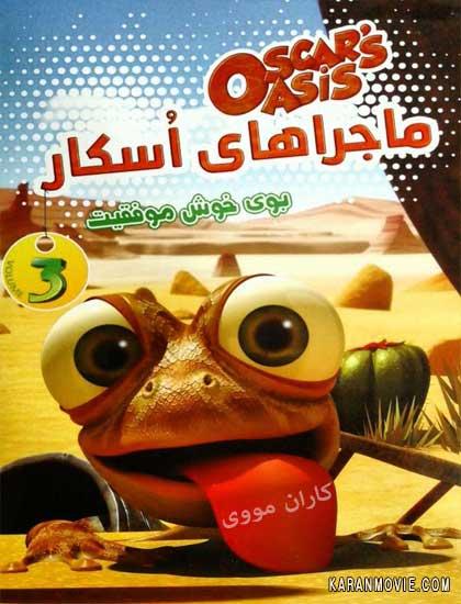 دانلود انیمیشن اسکار بوی خوش موفقیت دوبله فارسی