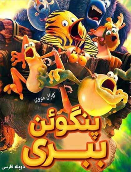دانلود انیمیشن پنگوئن ببری دوبله فارسی