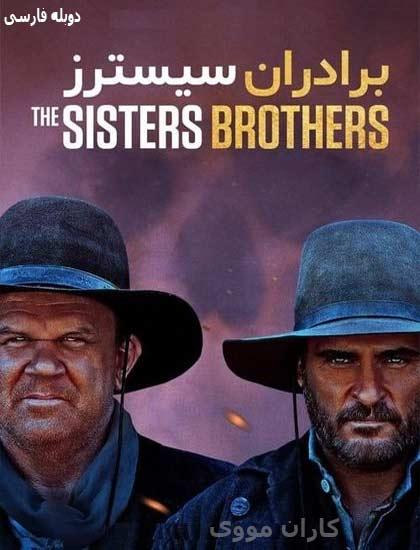 دانلود فیلم برادران سیسترز 2018 با دوبله فارسی