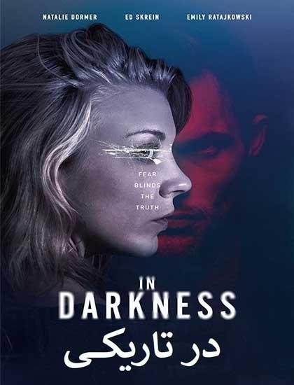 دانلود فیلم در تاریکی 2018 دوبله فارسی