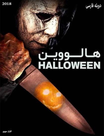 دانلود فیلم هالووین Halloween 2018 با دوبله فارسی
