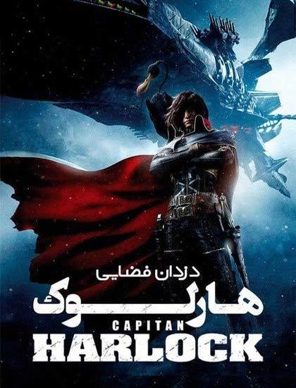 دانلود انیمیشن هارلوک دزدان فضایی 2013 دوبله فارسی
