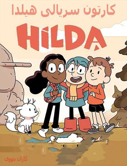 دانلود انیمیشن سریالی هیلدا 2018 Hilda دوبله فارسی