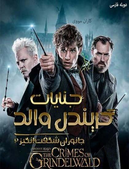 دانلود فیلم جانوران شگفت انگیز ۱ و ۲ دوبله فارسی Fantastic Beasts 2016,2018