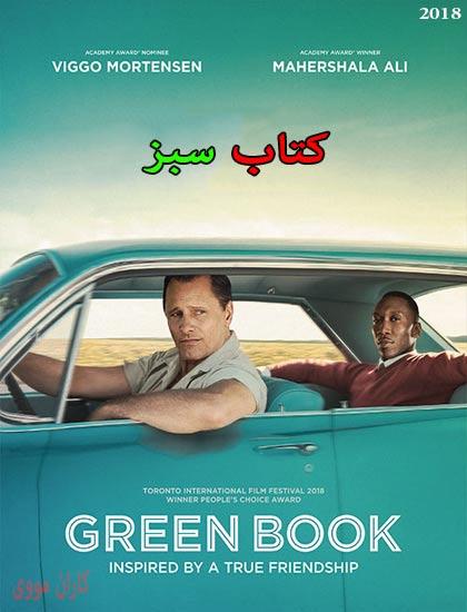 دانلود فیلم کتاب سبز Green Book 2018 زیرنویس فارسی