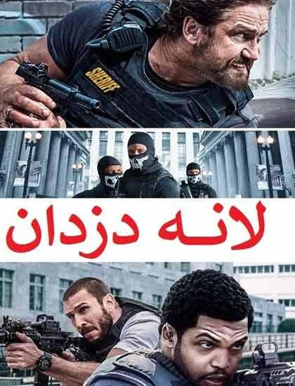 دانلود فیلم لانه دزدان 2018 دوبله فارسی