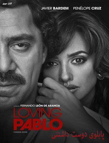 دانلود فیلم Loving Pablo پابلوی دوست داشتنی 2018 دوبله فارسی