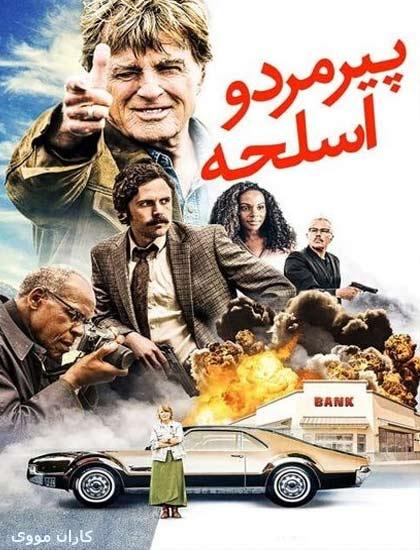 دانلود فیلم پیرمرد و اسلحه دوبله فارسی