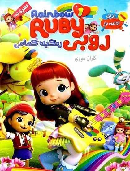 دانلود انیمیشن سریالی روبی رنگین کمان 2016 Rainbow Ruby دوبله فارسی
