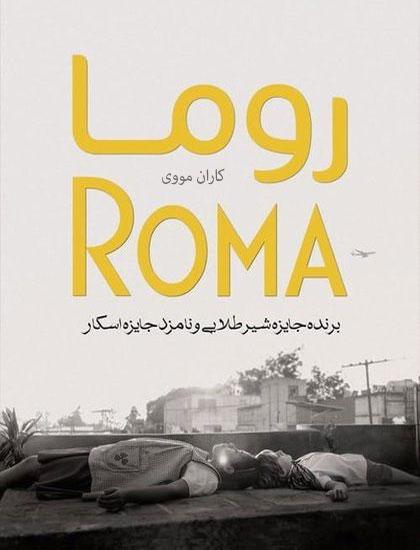 دانلود فیلم روما 2018 Roma دوبله فارسی
