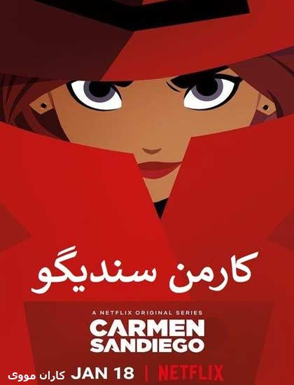 دانلود انیمیشن سریالی کارمن سندیگو Carmen Sandiego 2019 دوبله فارسی