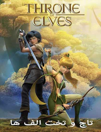 دانلود دوبله فارسی انیمیشن تاج و تخت الف ها Throne of Elves 2016