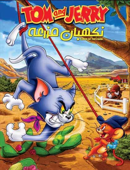 دانلود انیمیشن تام و جری نگهبان مزرعه