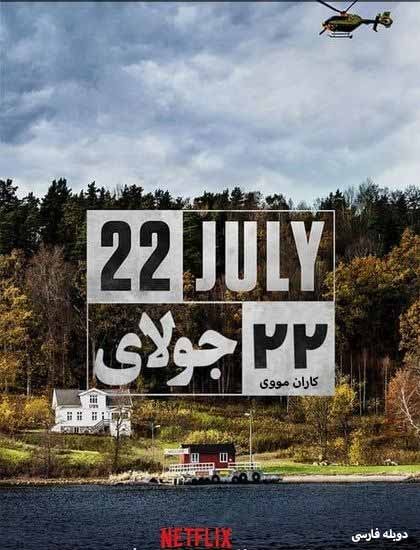 دانلود فیلم 22 جولای دوبله فارسی 2018 July