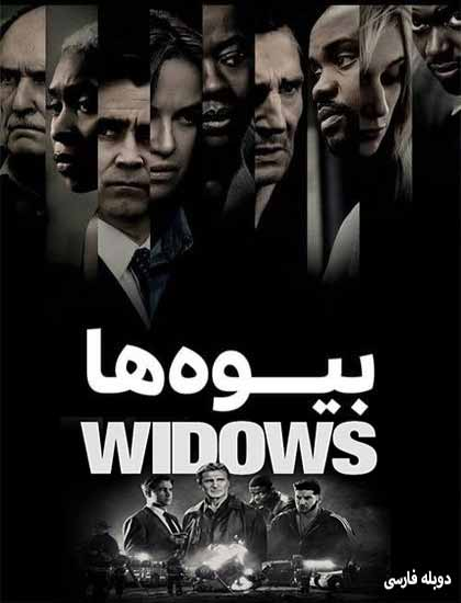 دانلود فیلم بیوه ها 2018 دوبله فارسی
