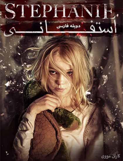 دانلود فیلم ترسناک استفانی Stephanie 2017 دوبله فارسی