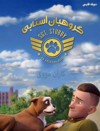 دانلود انیمیشن گروهبان استابی 2018 دوبله فارسی