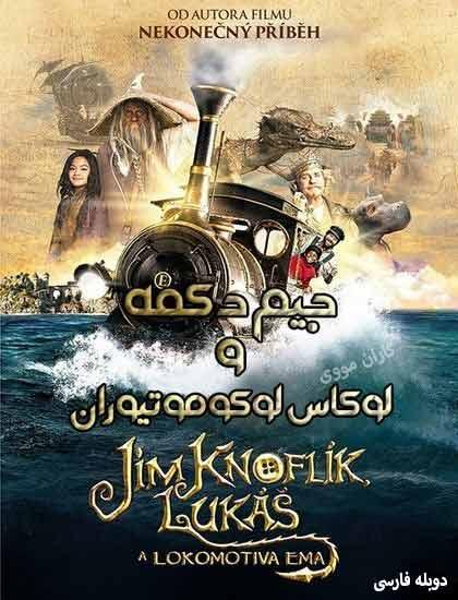 دانلود فیلم جیم دگمه و لوکاس لوکوموتیوران ۲۰۱۸ دوبله فارسی