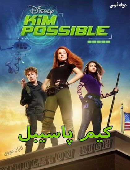 دانلود فیلم دوبله فارسی کیم پاسیبل 2019 Kim Possible