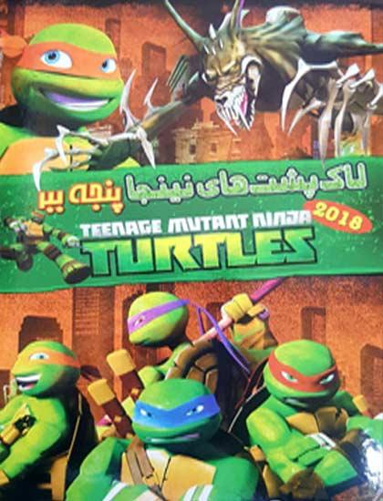 دانلود انیمیشن لاک پشت های نینجا پنجه ببر دوبله فارسی