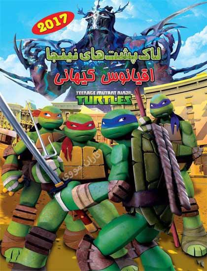 دانلود انیمیشن لاک پشت های نینجا اقیانوس کیهانی دوبله فارسی