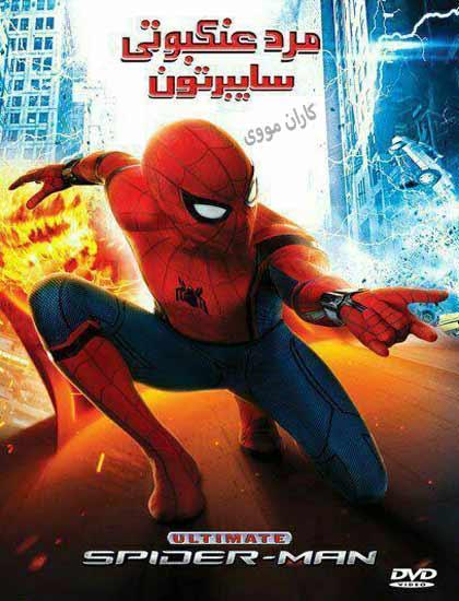 دانلود انیمیشن مرد عنکبوتی سایبرتون