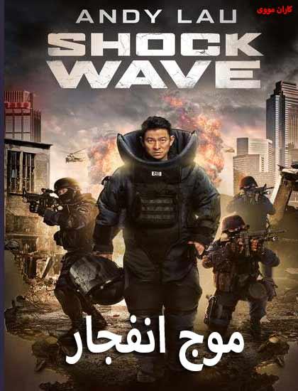 دانلود فیلم موج انفجار ۲۰۱۸ دوبله فارسی
